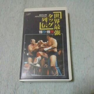 プロレス「世界最強タッグ決定リーグ戦」1977~1979  VHS