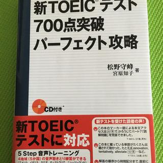 新TOEIC攻略CD付き 2冊
