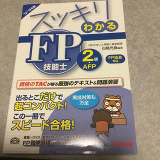 スッキリわかるFP技能士2級・AFP日本FP協会・資産設計提案業...