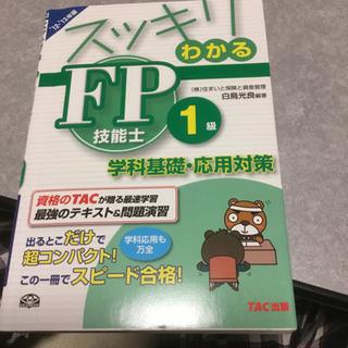 スッキリわかるFP技能士1級学科基礎・応用対策 2012-2013年版