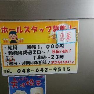 【急募】ホールスタッフ募集【時給1000円〜 日払い可 まかない付き】