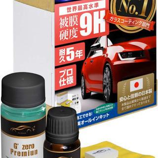 【新品未開封】CarZoot 硬化型ガラスコーティング剤