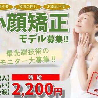 【高収入】小顔矯正モデル募集☆超単発!日払い!時給2200円!