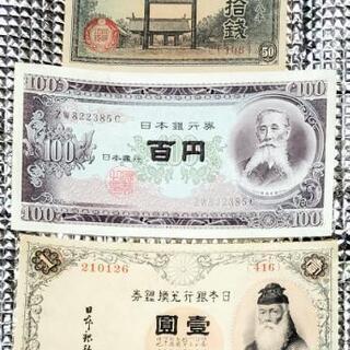 💴ピン札美品💴 五拾銭・壹圓・百円 3枚旧紙幣