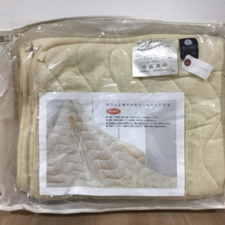 お取引決定【新品】高級羊毛肌ふとん シングル ウールケット 日本...
