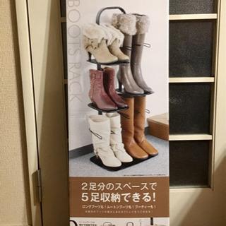 【未開封/新品】靴&ブーツラック