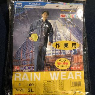 作業用雨合羽 3L