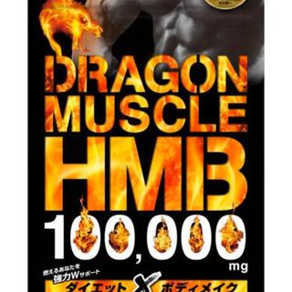 【新品】ドラゴンマッスル サプリ 【定価4000円】