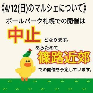 4/12(日)五ノ戸の森マルシェ inボールパーク札幌