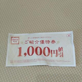 スタジオマリオ 1000円値引き優待券