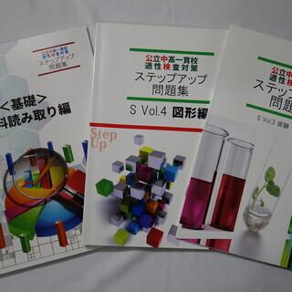 ★公中検模試センター テキスト3冊セット