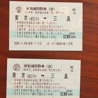新幹線チケット 東京ー三島 往復