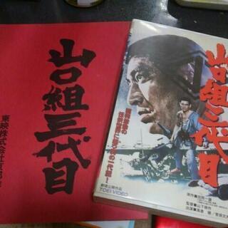「山口組三代目」台本、VHSセット  高倉健