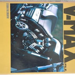 本  YAMAHA  V-MAX  FILE  1996年発売