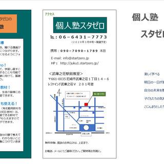 個人塾スタゼロ 武庫之荘駅前教室 移転OPEN