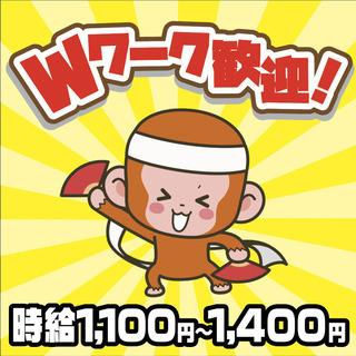 マックス名駅店 清掃アルバイト 時給1,100円以上 1日3時間...