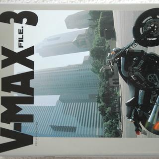 本  YAMAHA   V-MAX   FILE3 1990年発売