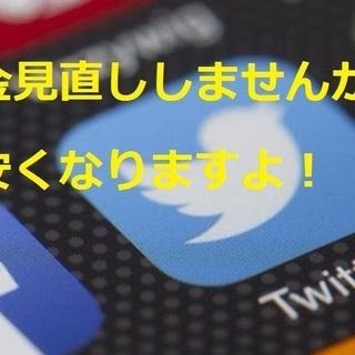 (東京)スマホ通信料金見直し安くしたい方ご相談下さい