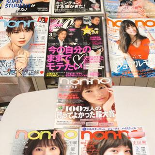 ファション雑誌