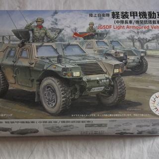 プラモデル フジミ模型 1/72 ミリタリーシリーズ 陸上自衛隊...