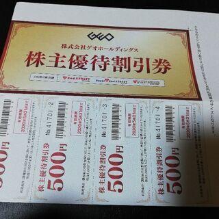 ゲオホールディングス株主優待券 2000円
