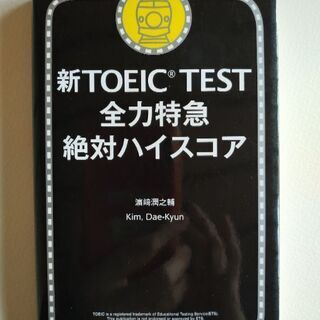 新TOEIC TEST 全力特急 絶対ハイスコア
