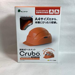 【苫小牧バナナ】防災用ヘルメット Crubo クルボ 回転式ヘル...