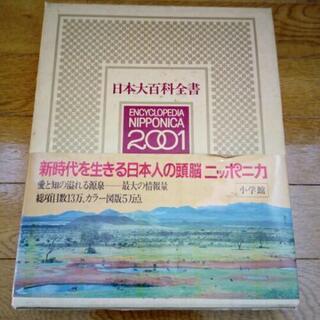 日本大百科全書 全25巻セット