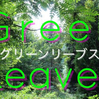 【昇給あり】【Wワーク無資格OK/生活支援員】GreenLeav...