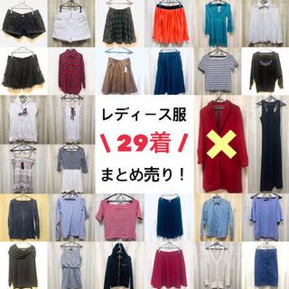 1着あたり100円❗️29点まとめ売り‼️レディース服