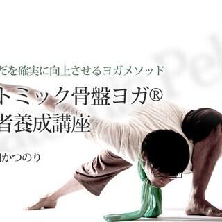 アナトミック骨盤ヨガ®指導者養成講座(4日間)