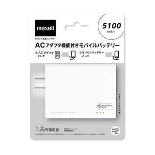 日本maxell製 スマホや任天堂スイッチ タブレットなど…