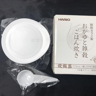 ハリオ おかゆと雑炊 ご飯炊き 便利❣️値下げ🎁