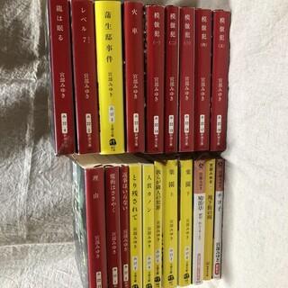 宮部みゆきさん文庫本20冊