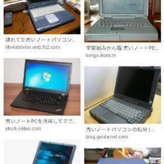 【大50円小20円で買い取ります】ノートパソコン古くてもう使えな...