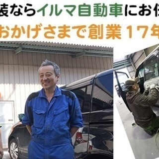 埼玉県川口市の自動車鈑金塗装!工賃20%OFF!キャンペーン(^^♪