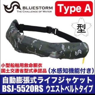 桜マークのライフジャケットを格安またはタダで譲って下さい。