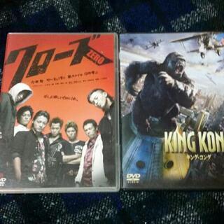 クローズZEROとキングコングのDVDです。