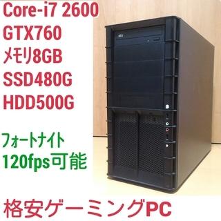格安ゲーミングPC Intel Core-i7 GTX760 メ...