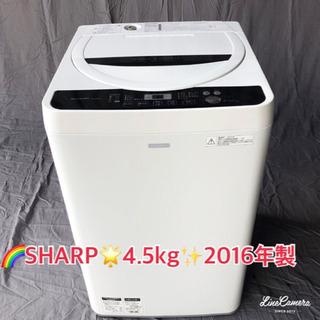 🌈SHARP🥳4.5kg♥️洗濯機🌟オススメ✔︎高年式🚨当日配送...