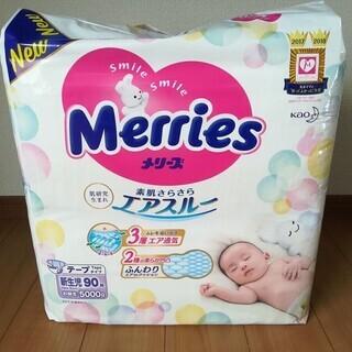 (お打合せ中)おむつ メリーズ 新生児用 テープタイプ 90枚入...