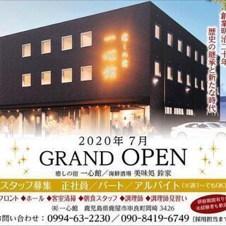 鹿屋市串良町に新しい商業施設。調理師、調理師見習い募集。和食・居...