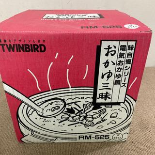 エイブイ:TWINBIRD電気おかゆ鍋RM-525未使用品
