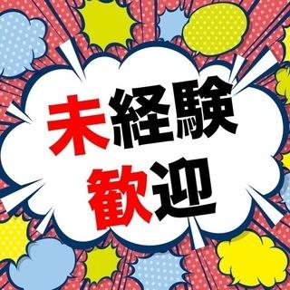 【焼津市】週払い可◆未経験OK!車通勤OK◆金属加工機オペレーター