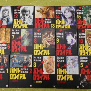 バトル・ロワイアル コミック 全15巻完結セット。
