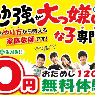 【津島市😄お子さんの期末テストの結果はいかがでしたか?結果が悪く...