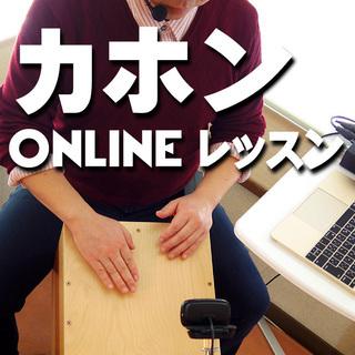 佐伯モリヤス カホン Skype オンライン レッスン