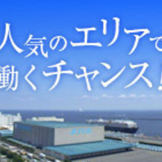 工場のお仕事【柏崎市・上越市】安定高収入