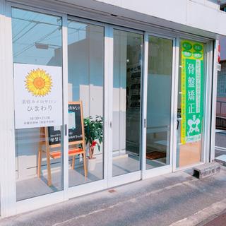 【ダイエットしたい方募集】限定先着3名様まで無料!名古屋市北区・志賀本通駅より徒歩7分 - ボディケア