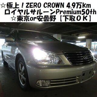 ☆極上車!ZERO CROWNロイヤルサルーン2.5Pre…